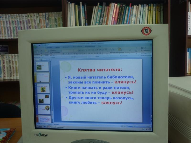 Сценарий чествования библиотекарей